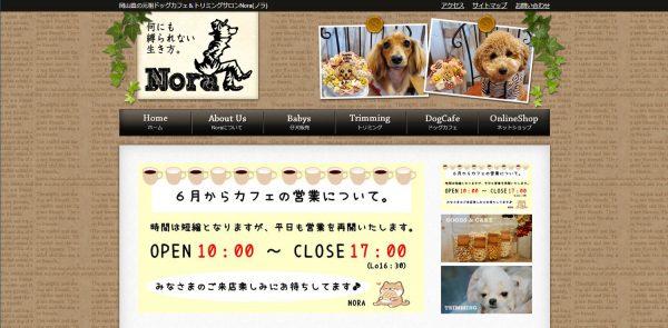 ドッグカフェNoraの写真
