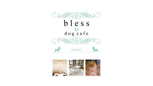 ブレスドッグカフェの写真